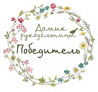 http://domikrukodelnicy.blogspot.ru/2017/05/86_29.html#more
