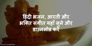 माता रानी के भजन के गाने विडियो फ्री डाउनलोड करें - mata rani bhajans video mp3 download