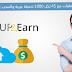 الربح من رفع الملفات مع 4$ لكل 1000 تحميلة عربية | UP2Earn.com