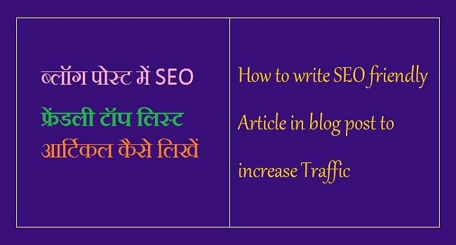 blog me seo friendly content kaise likhe, blog me seo friendly top list article kaise likhe, how to write seo friendly post in blog