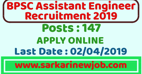 BPSC Assistant Engineer Recruitment 2019 Last Date: 2/4/2019