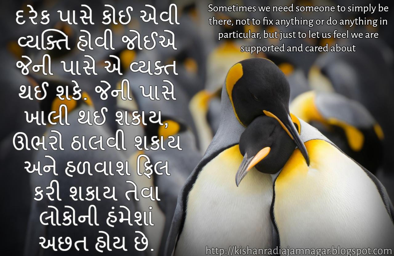 Gujarati Quotes Lean On Someone Gujarati Suvichar Gujarati Quotes
