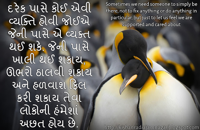 Gujarati Quotes- Lean On Someone