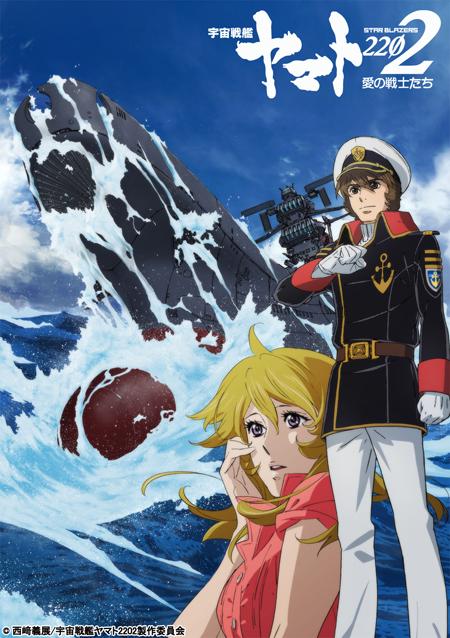 Uchuu Senkan Yamato 2022: Ai no Senshi-tachi