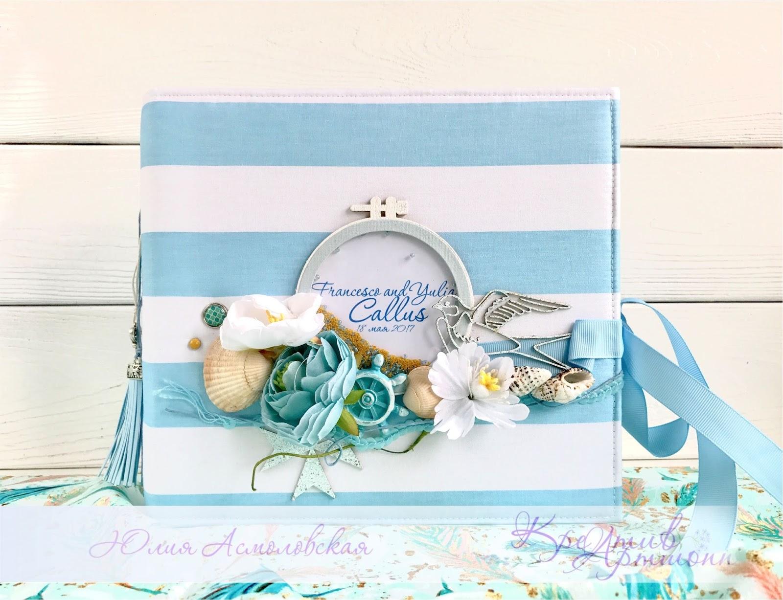 Морская свадьба открытки