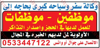وظائف وسيط جدة – موقع عرب بريك