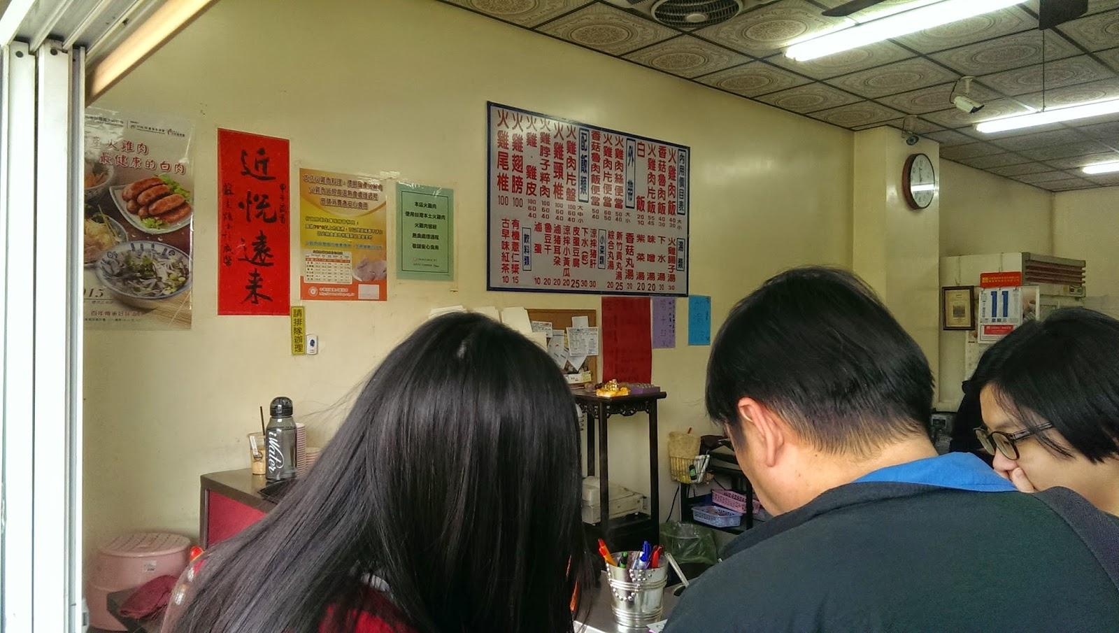 2015 02 11%2B11.32.44 - [食記] 微笑火雞肉飯 - 民雄出名的雞肉飯,自由時報曾評為嘉義雞肉飯第一!