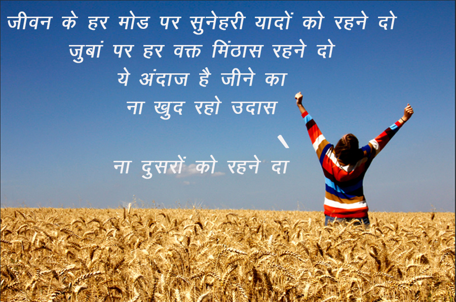 Good Morning In Hindi Sms With Images | Wishes Hd Wallpaper