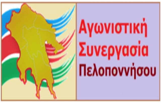 Παρουσίαση της Περιφερειακής Παράταξης Αγωνιστική Συνεργασία Πελοποννήσου στο Ναύπλιο