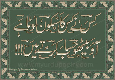 Kis Ny Kis Ka Sakoon Loota Hia, sakoon shayari 2 line design poetry , poetry, sms