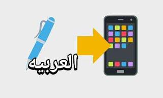 Cara menulis huruf arab di ponsel