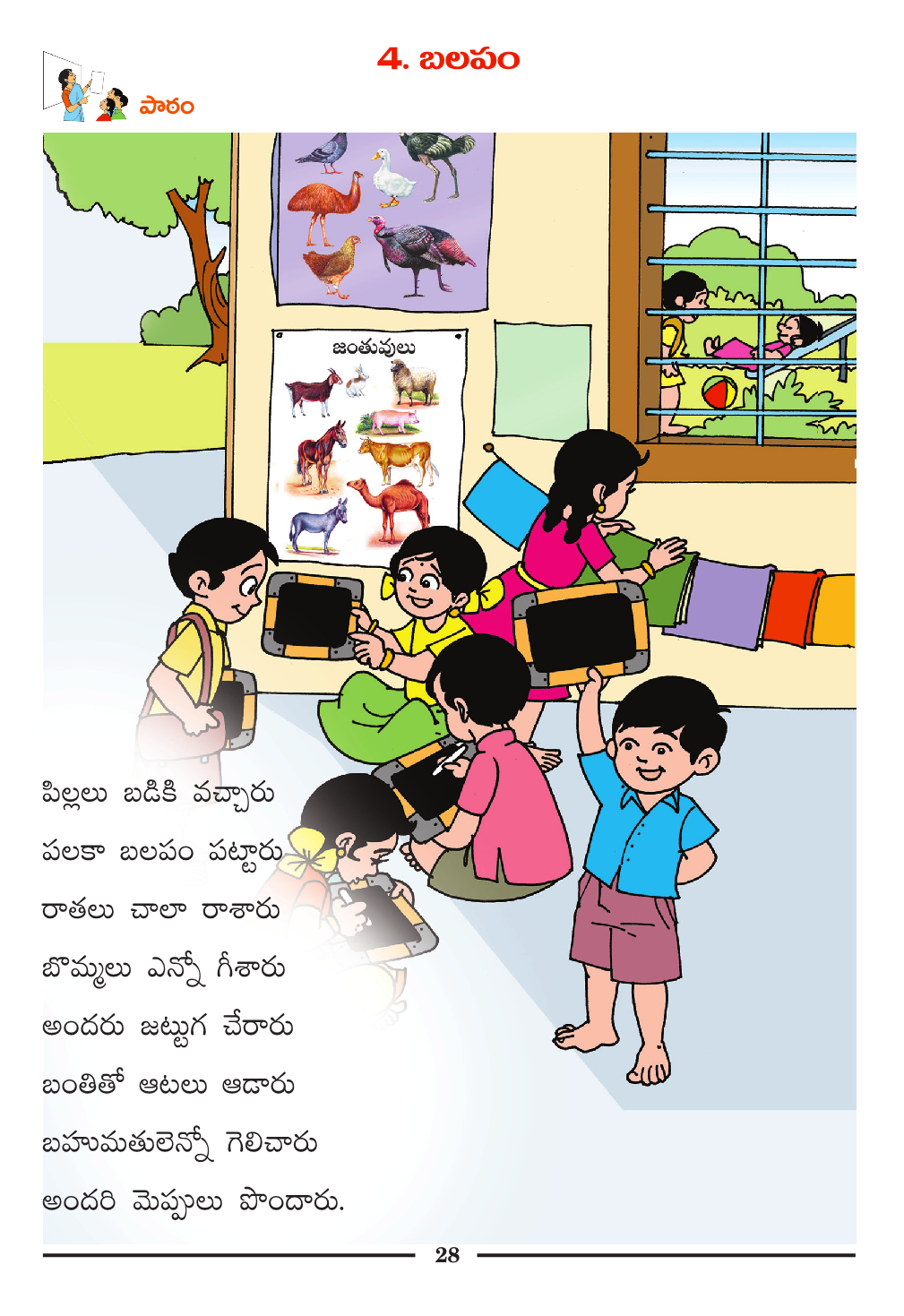 Telugu Picture Reading Video Lesson BALAPAM (బలపం)