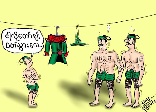 ကာတြန္း သာလွ(နတၱလင္း) - ေတာ္တဲ့သူ