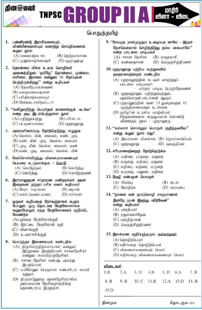 dinamalar-52-tnpsc-group-IIA-model-questions-mcq-notes-26-06_2017-www-tnpscquizportal-blogspot-in