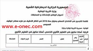 نتائج الامتحان المهني لرتبة  أستاذ مكون في التعليم الثانوي 2019 ولاية بجاية