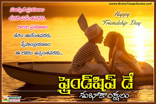 Friendship Day 2016 Best Telugu quotes and Images,Latest Telugu Good Friendship Day Images and Greetings for girls,Friendship day Telugu Messages for Girls, Nice Motivated Friendship day thoughts and Quotes in Telugu,Awesome Friendship day Thoughts in Telugu,Friendship day wishes in telugu,telugu Friendship day quotes,Friendship day greetings in telugu,Friendship day messages in telugu,Friendship day HD wallpapers