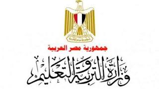 وظائف شاغرة فى وزارة التربية والتعليم فى محافظة جنوب سيناء عام 2018