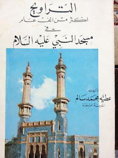 تحميل التراويح أكثر مِن ألفِ عامٍ في مسجدِ النبي - عطية محمد سالم pdf