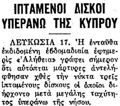 Ιπτάμενοι δίσκοι στην Κύπρο
