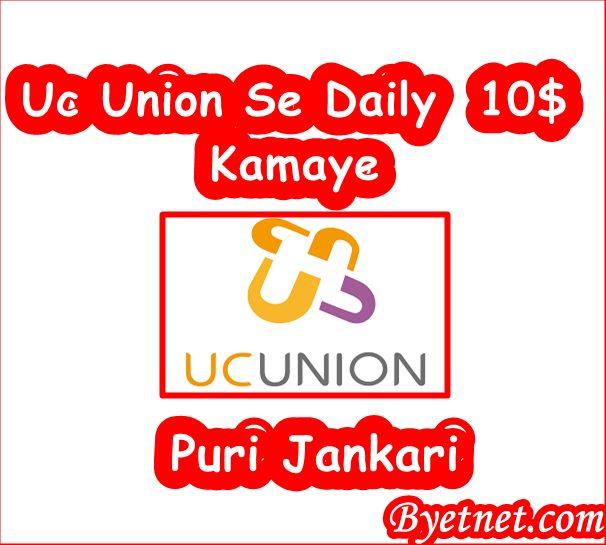 uc-union-se-paise-kamane-ki-jankari