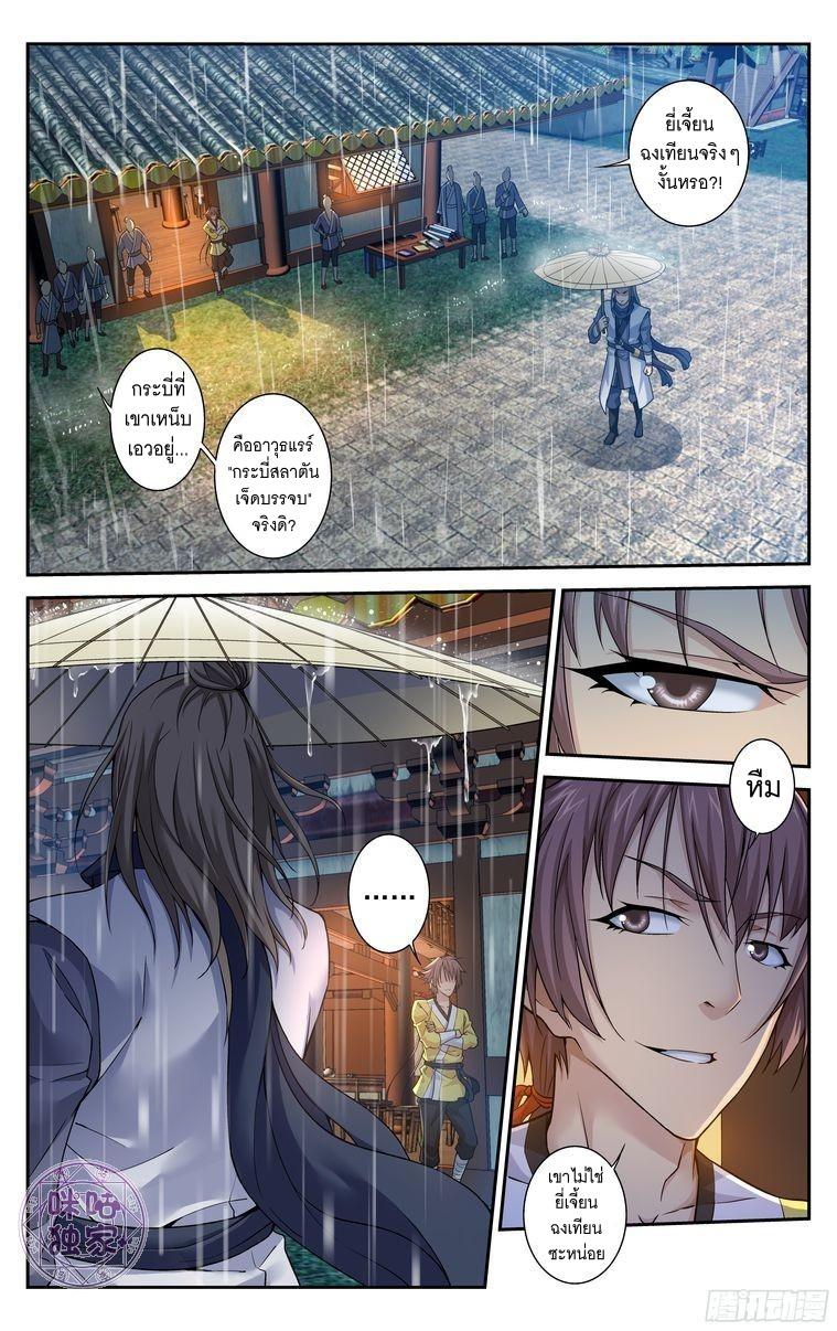 Break The World - หน้า 11