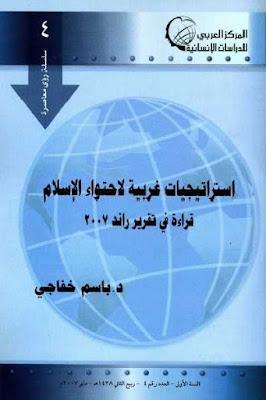 تحميل كتاب استراتيجيات غربية لاحتواء الإسلام pdf لـ د.باسم خفاجي