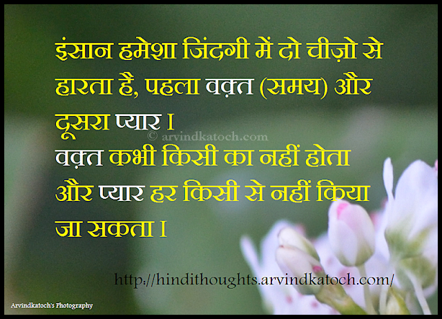 defeated, life, time, love, belong, Hindi Thought, Hindi Quote,