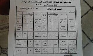 جدوال امتحانات اخر العام 2016 محافظة كفر الشيخ بعد التعديل Ooikii