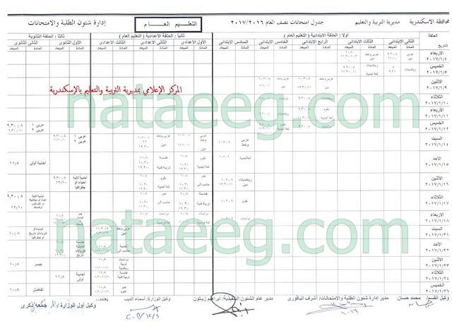 محافظة الأسكندريه : جداول امتحانات النقل والشهادات 2017 جميع المراحل (ابتدائى،اعدادى،ثانوى)