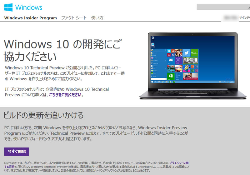 Windows Technical Preview 公開 1