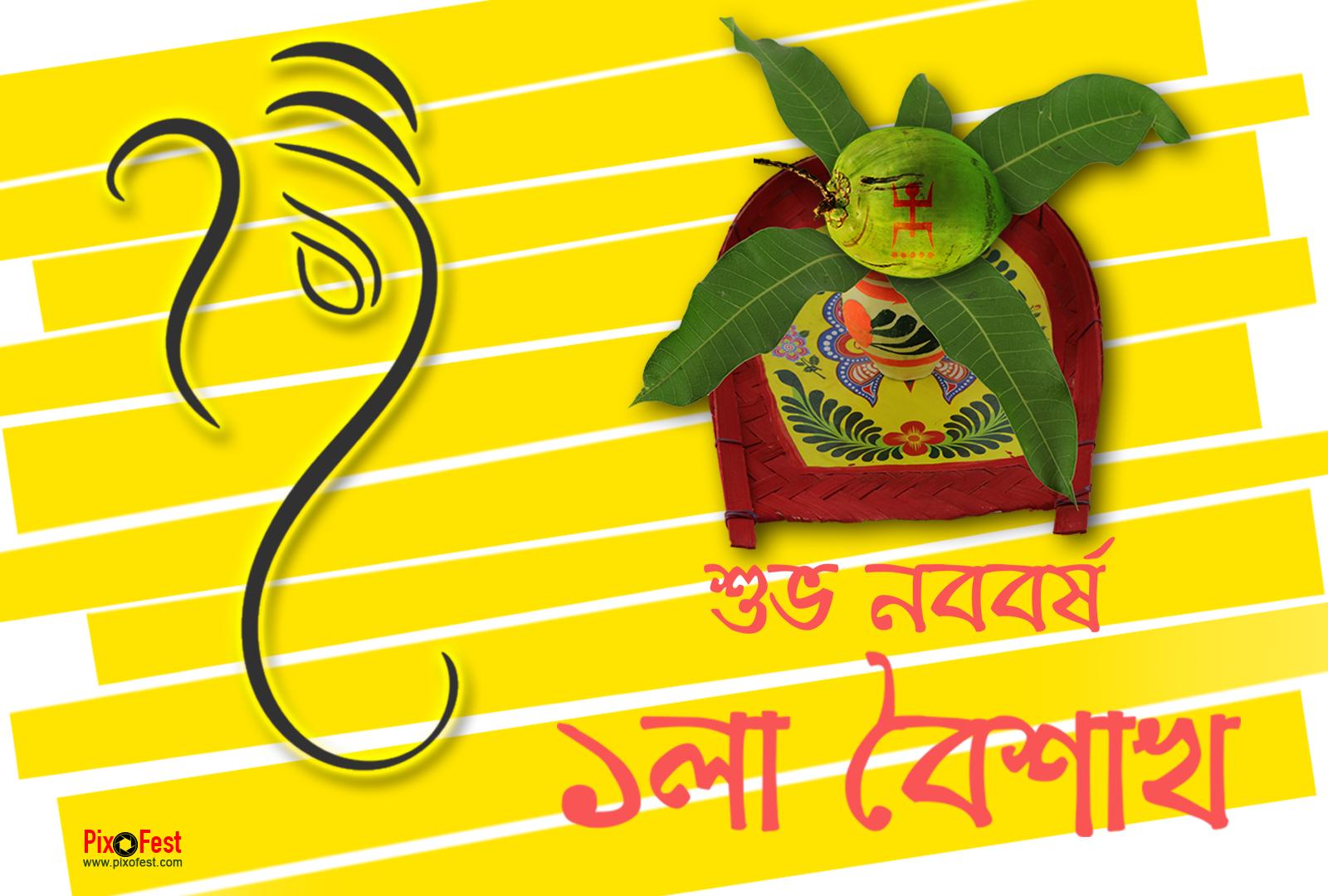 suvho nababarsha_01,subho noboborsho,navabarsha,nababarsha,pohela boishakh,pahela baishakh,bengali new year,newyear in bengali