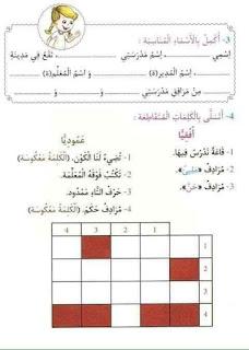 17 - كراس العطلة عربية سنة ثانية