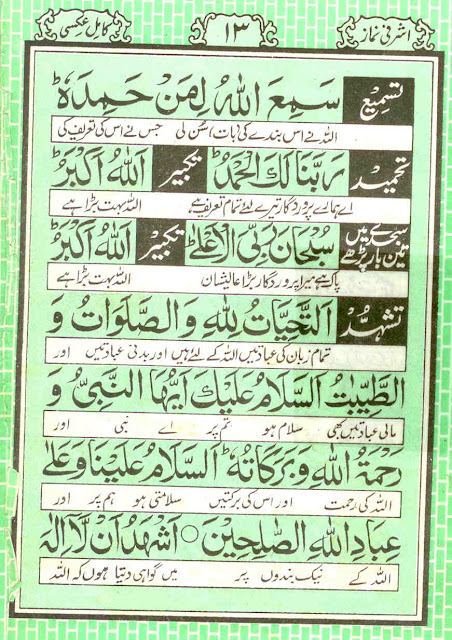 shaitani ayat in urdu pdf