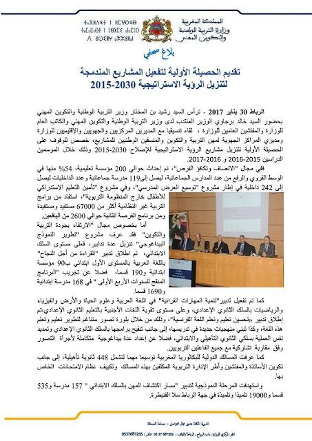 تقرير حول المشاريع المندمجة لتنزيل الرؤية الاستراتيجية 2030-2015  - 30 يناير 2017