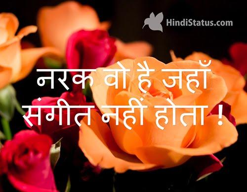 Hell is… - HindiStatus