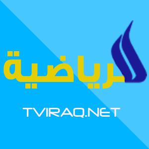 مشاهدة القناة العراقية الرياضية iraqia Sport بث مباشر