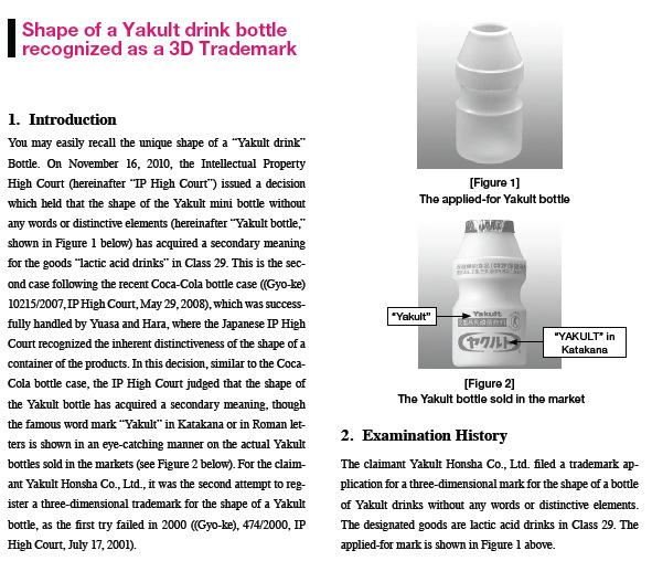 enpan's Patent & Linux practice: 日本的Trade Dress與立體商標案例