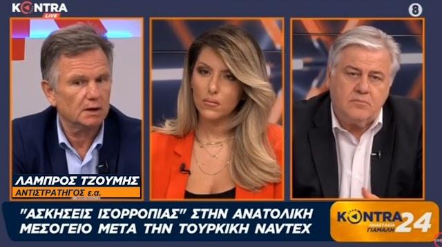 Αντγος ε.α. Λάμπρος Τζούμης: Αν κάτσουμε σε τραπέζι διαπραγματεύσεων πάμε σε Εθνική υποχώρηση (BINTEO)