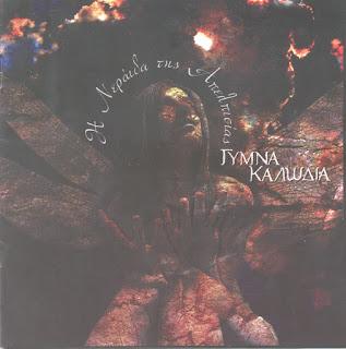 ΓΥΜΝΑ ΚΑΛΩΔΙΑ - (2006) Η Νεράιδα Της Απελπισίας (Front)