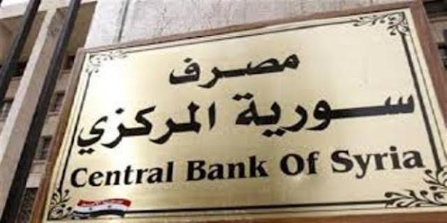 حاكم المركزي سنعيد النظر بالقرارات والتعليمات الصادرة عن السلطة النقدية