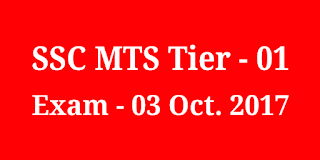 Quiz No. 64 | SSC MTS Tier - 1 03 Oct. 2017 Asked GK Questions | आज पूछे गए प्रश्न।