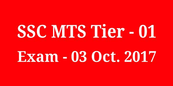 Quiz No. 64 | SSC MTS Tier - 1 03 Oct. 2017 Asked GK Questions | आज पूछे गए प्रश्न।
