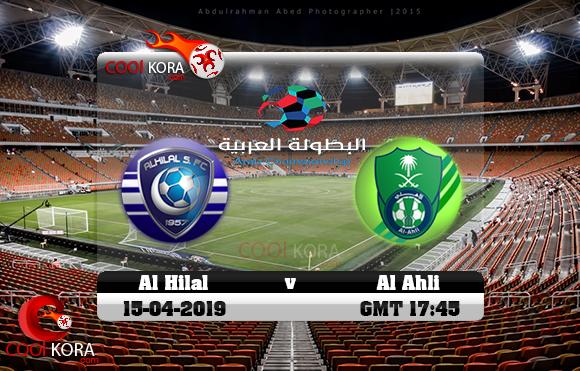 مشاهدة مباراة الأهلي والهلال اليوم 15-4-2019 في البطولة العربية للأندية