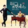 마이 프린세스 (MBC 수목드라마) - Part.2