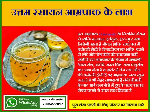 कायाकल्प करने वाला उत्तम रसायन आम्रपाक