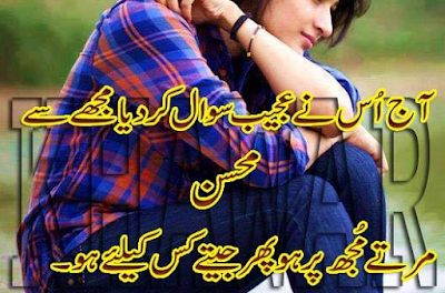 Aaj Usne Ajeeb Sawaal Kar DIya Mujh Say muhsan | Romantic Poetry,Urdu Poetry,Sad Poetry,Urdu Sad Poetry,Romantic poetry,Urdu Love Poetry,Poetry In Urdu,2 Lines Poetry,Iqbal Poetry,Famous Poetry,2 line Urdu poetry,Urdu Poetry,Poetry In Urdu,Urdu Poetry Images,Urdu Poetry sms,urdu poetry love,urdu poetry sad,urdu poetry download,sad poetry about life in urdu