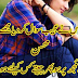 Aaj Usne Ajeeb Sawaal Kar DIya Mujh Say muhsan | Romantic Poetry