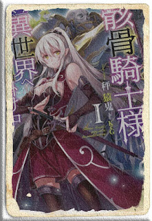 Novel Gaikotsu Kishi-sama, Tadaima Isekai e Odekake-chuu Bahasa Indonesia Volume 1 Chapter 17