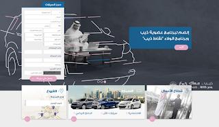مكاتب تأجير سيارات في الرياض