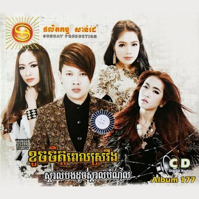 Sunday CD Vol 177